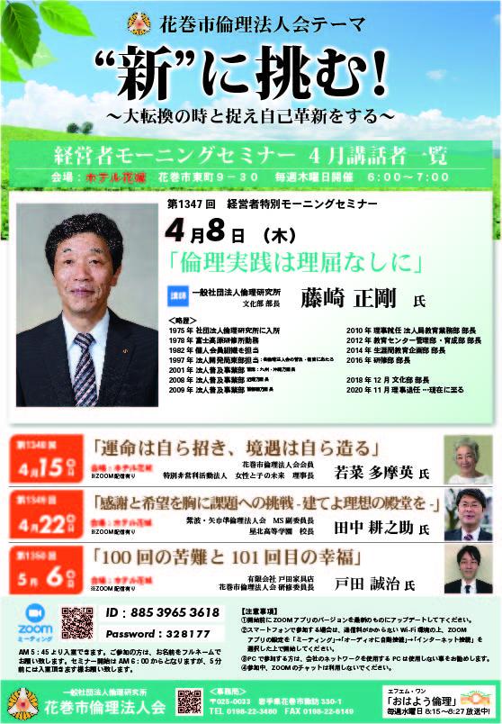 0408_花巻市倫理法人会MS